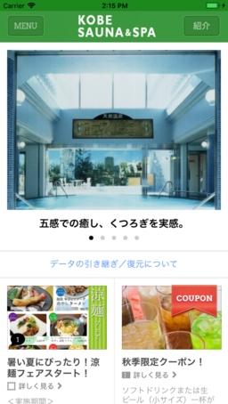 神戸サウナ&スパ・レディススパアプリ